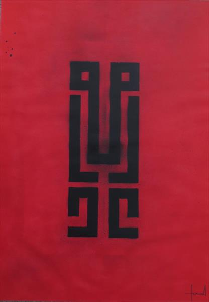Black Totem on Red Noise by Ismael Talbi