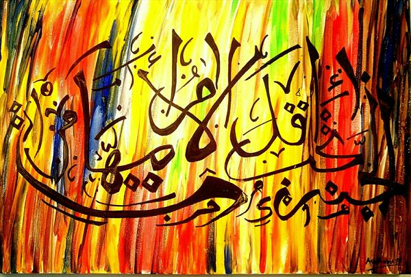 calligraphy--- ''Paradise lies under your mother's feet'' by Asm Ambia